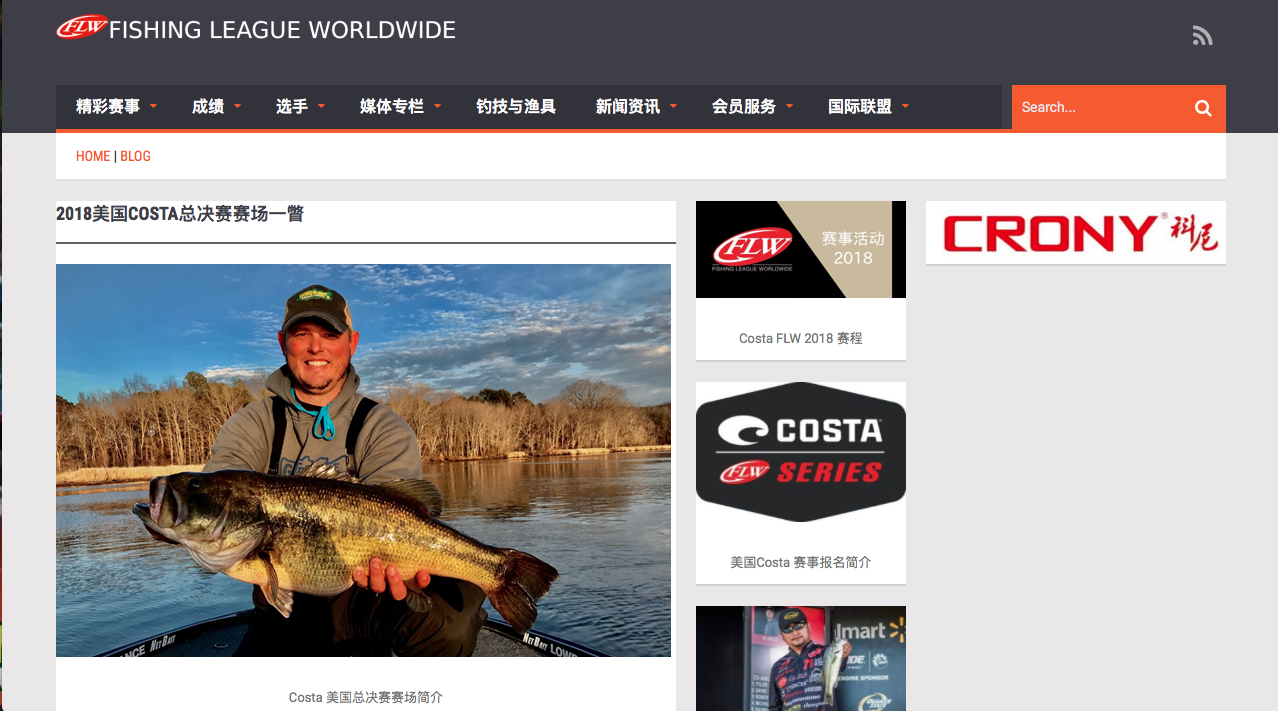 GUNTERSVILLE BASS GUIDES FLW CHINA